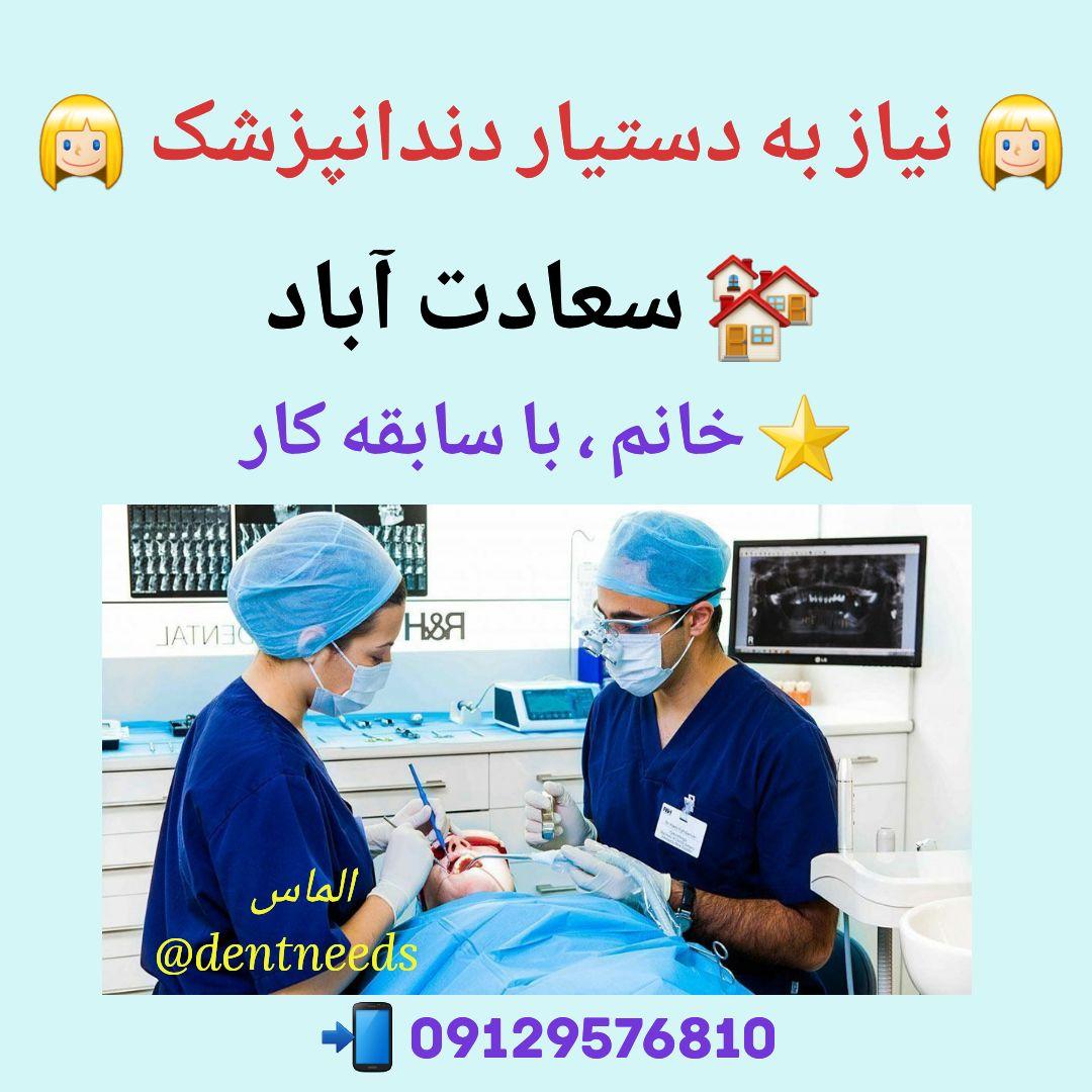 نیاز به دستیار دندانپزشک، سعادت آباد