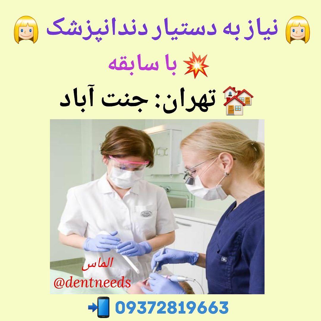 تهران: جنت آباد ،نیاز به دستیار دندانپزشک