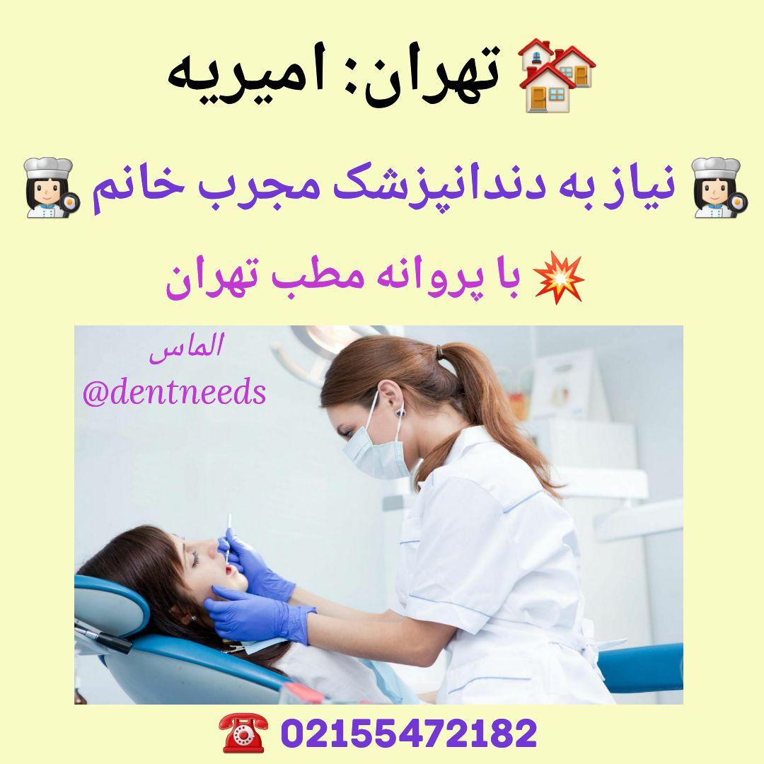 تهران: امیریه ، نیاز به دندانپزشک مجرب خانم