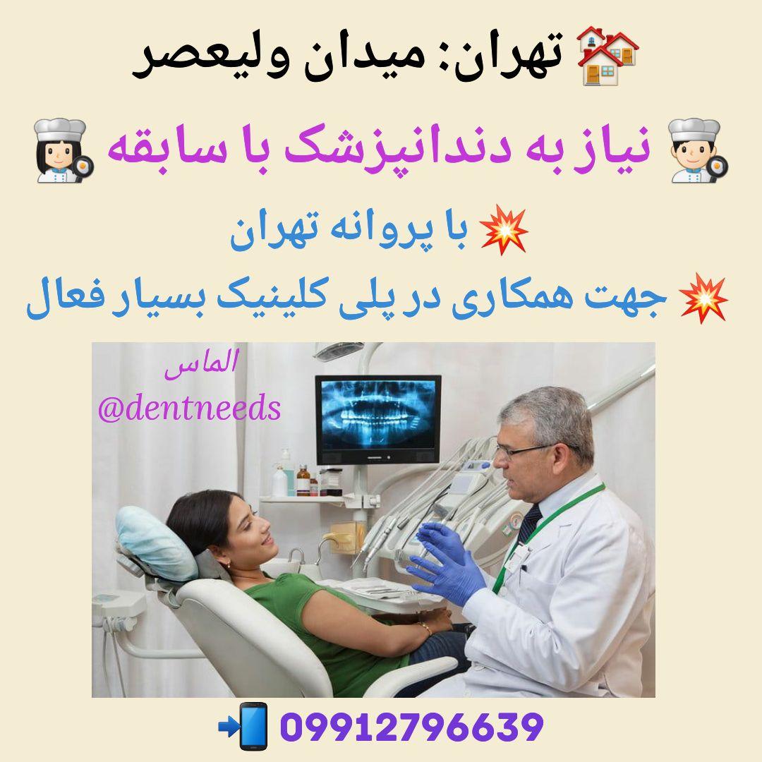 تهران: میدان ولیعصر، نیاز به دندانپزشک با سابقه