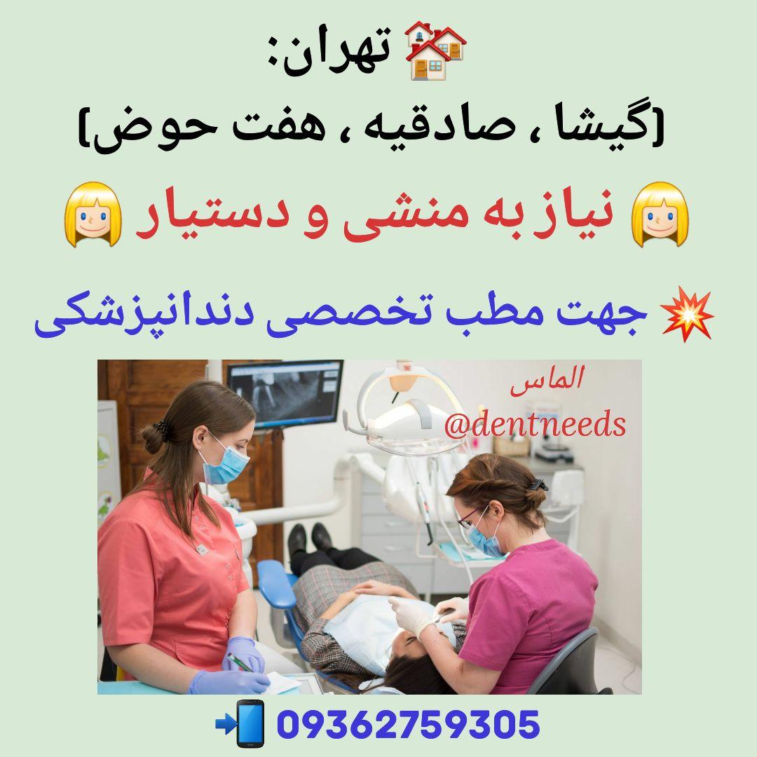 تهران: گیشا ، صادقیه، هفت حوض، نیاز به منشی و دستیار