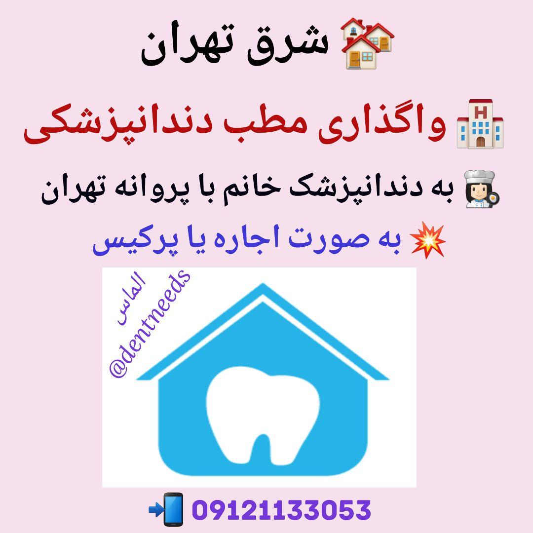 شرق تهران، واگذاری مطب دندانپزشکی