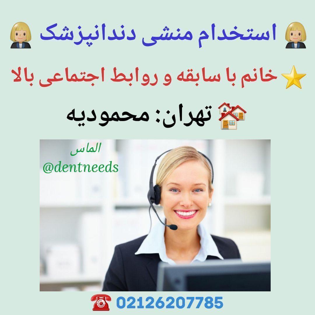 استخدام منشی دندانپزشک، تهران: محمودیه