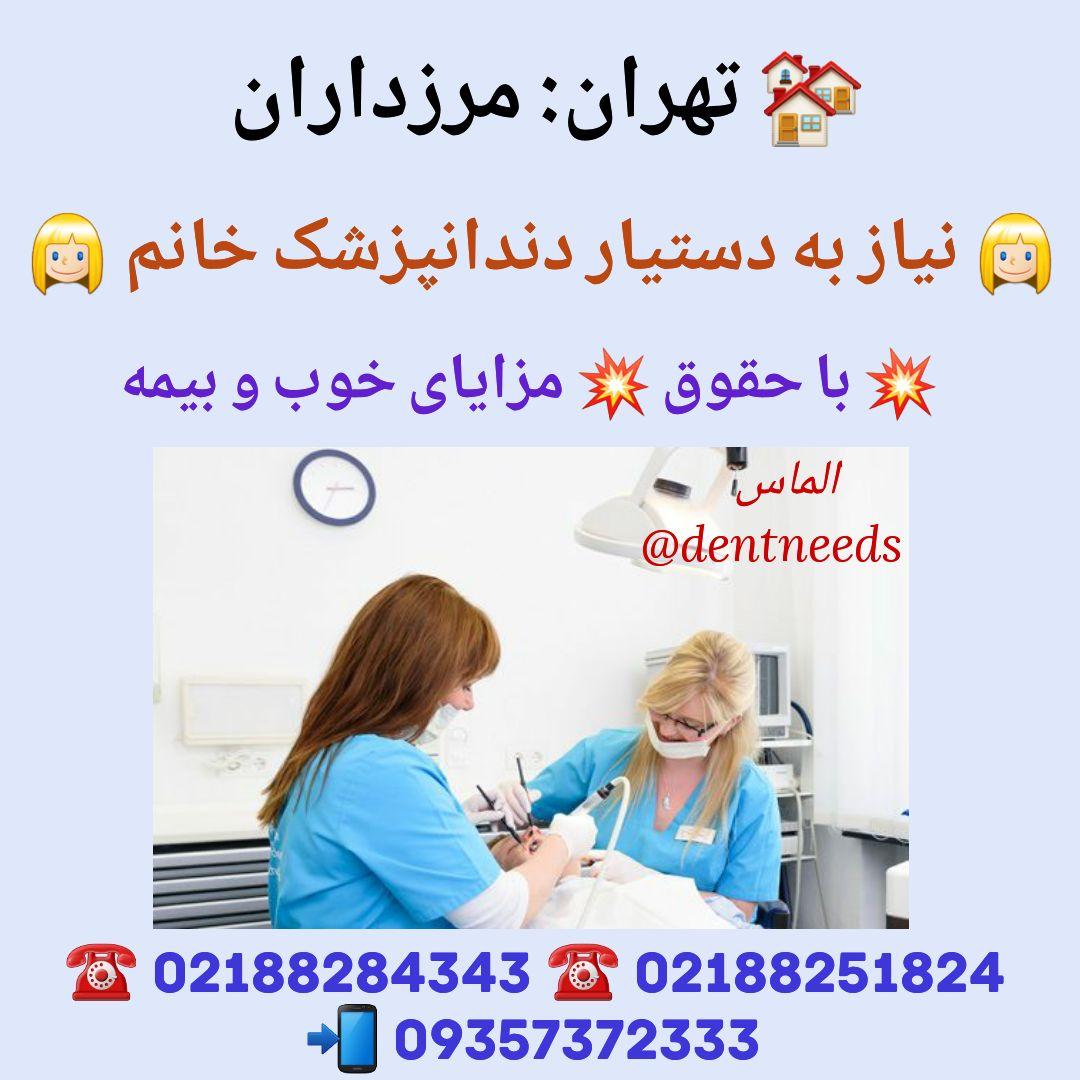 تهران: مرزداران، نیاز به دستیار دندانپزشک خانم