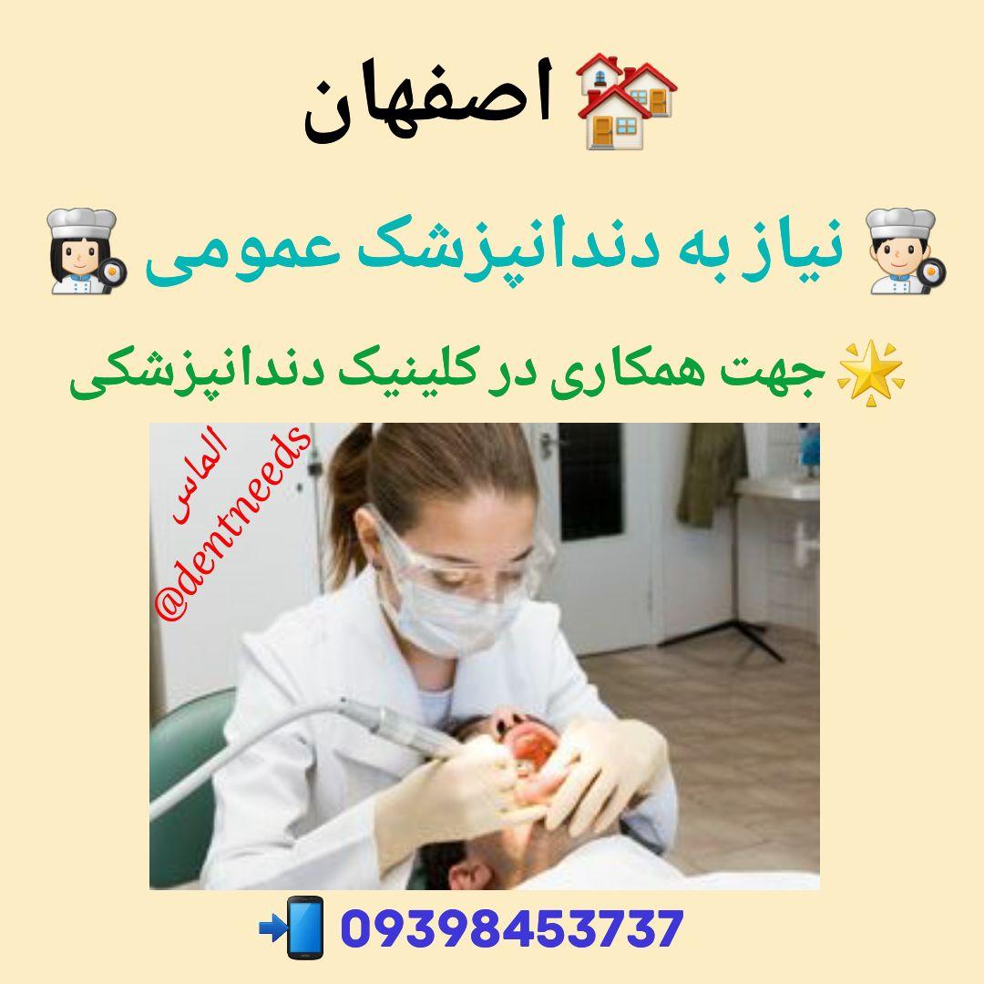 اصفهان،  نیاز به دندانپزشک عمومی
