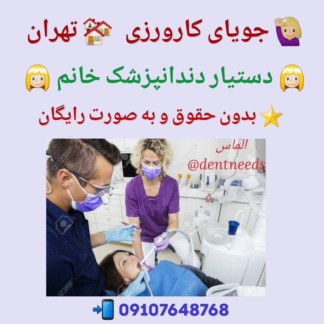 جویای کارورزی، تهران، دستیار دندانپزشک