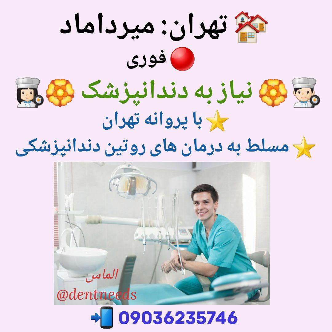 تهران: میرداماد ،نیاز به دندانپزشک