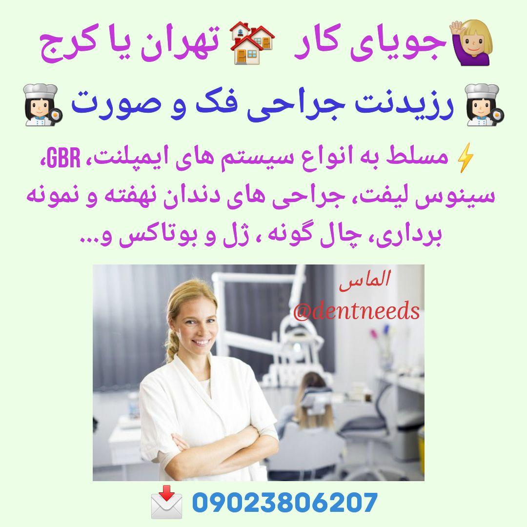 جویای کار، تهران یا کرج ،رزیدنت جراحی فک و صورت