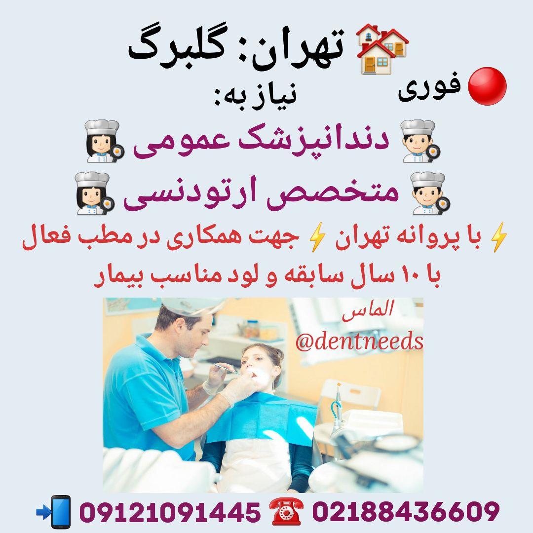 تهران: گلبرگ ،نیاز به دندانپزشک عمومی، متخصص ارتودنسی