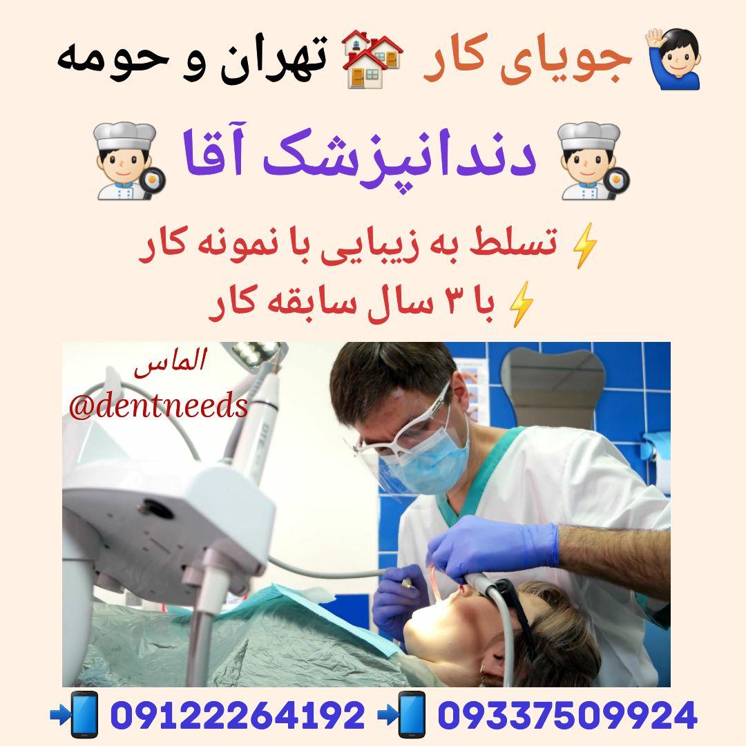 جویای کار،  تهران و حومه، دندانپزشک آقا