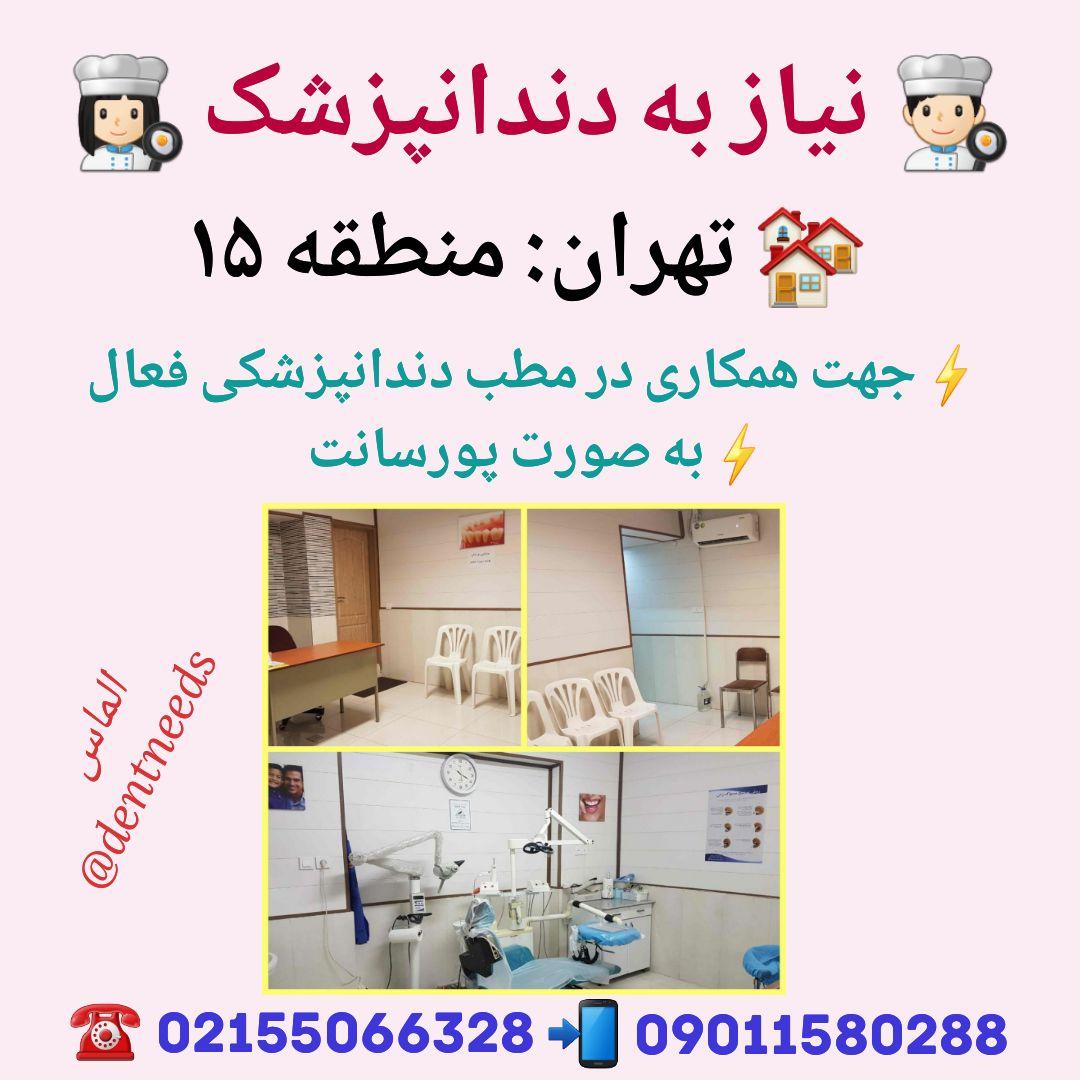نیاز به دندانپزشک، تهران: منطقه ۱۵