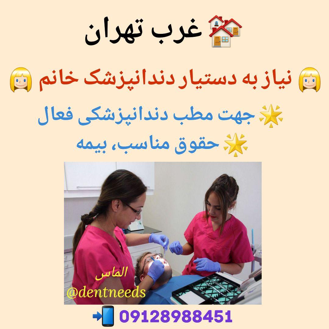 غرب تهران، نیاز به دستیار دندانپزشک خانم