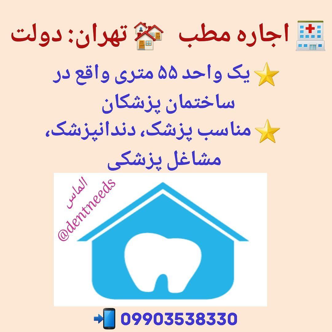اجاره مطب، تهران: دولت