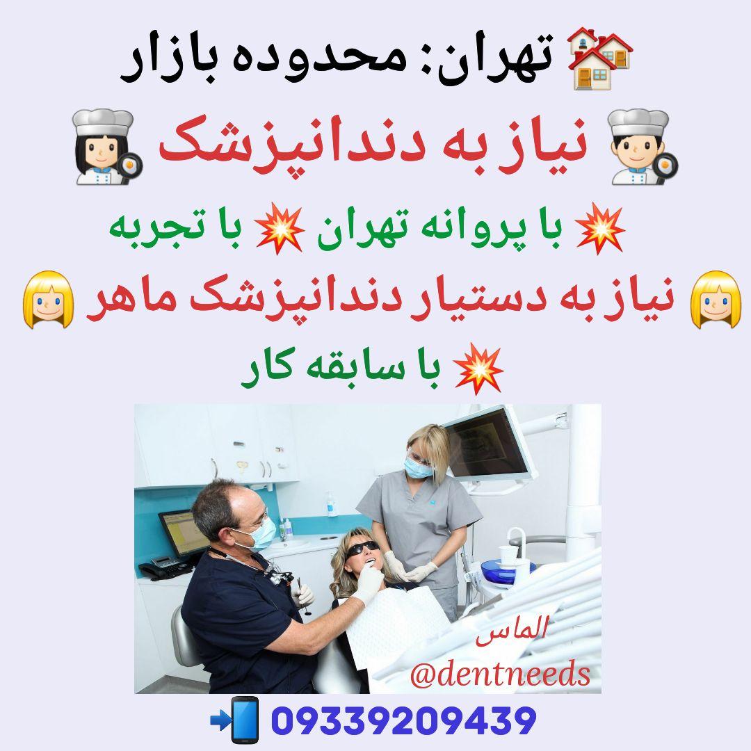 تهران: محدوده بازار ،  نیاز به دندانپزشک، نیاز به دستیار دندانپزشک