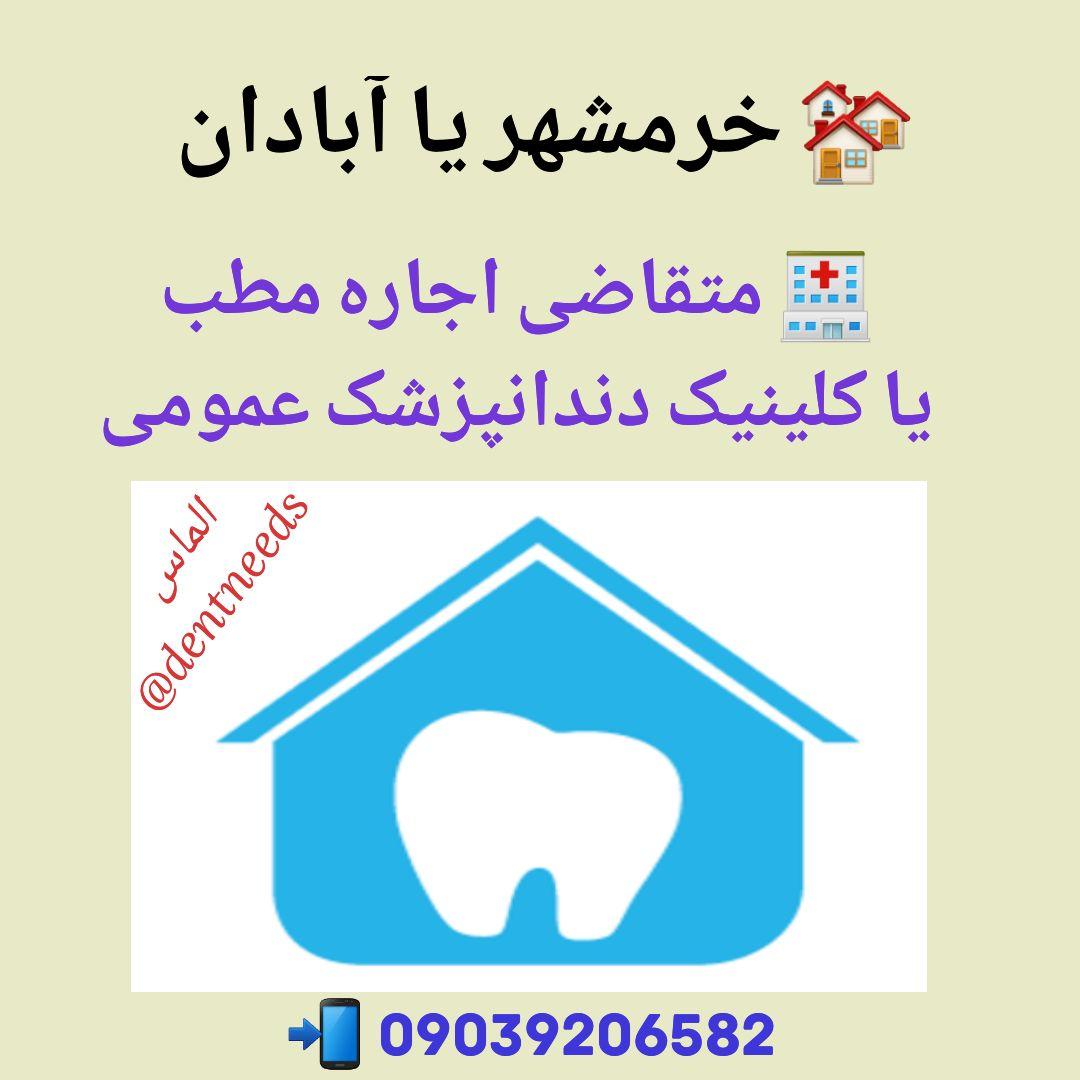 خرمشهر یا آبادان، متقاضی اجاره مطب یا کلینیک دندانپزشک عمومی
