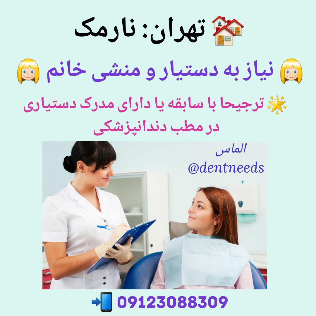 تهران: نارمک، نیاز به منشی و دستیار دندانپزشک خانم