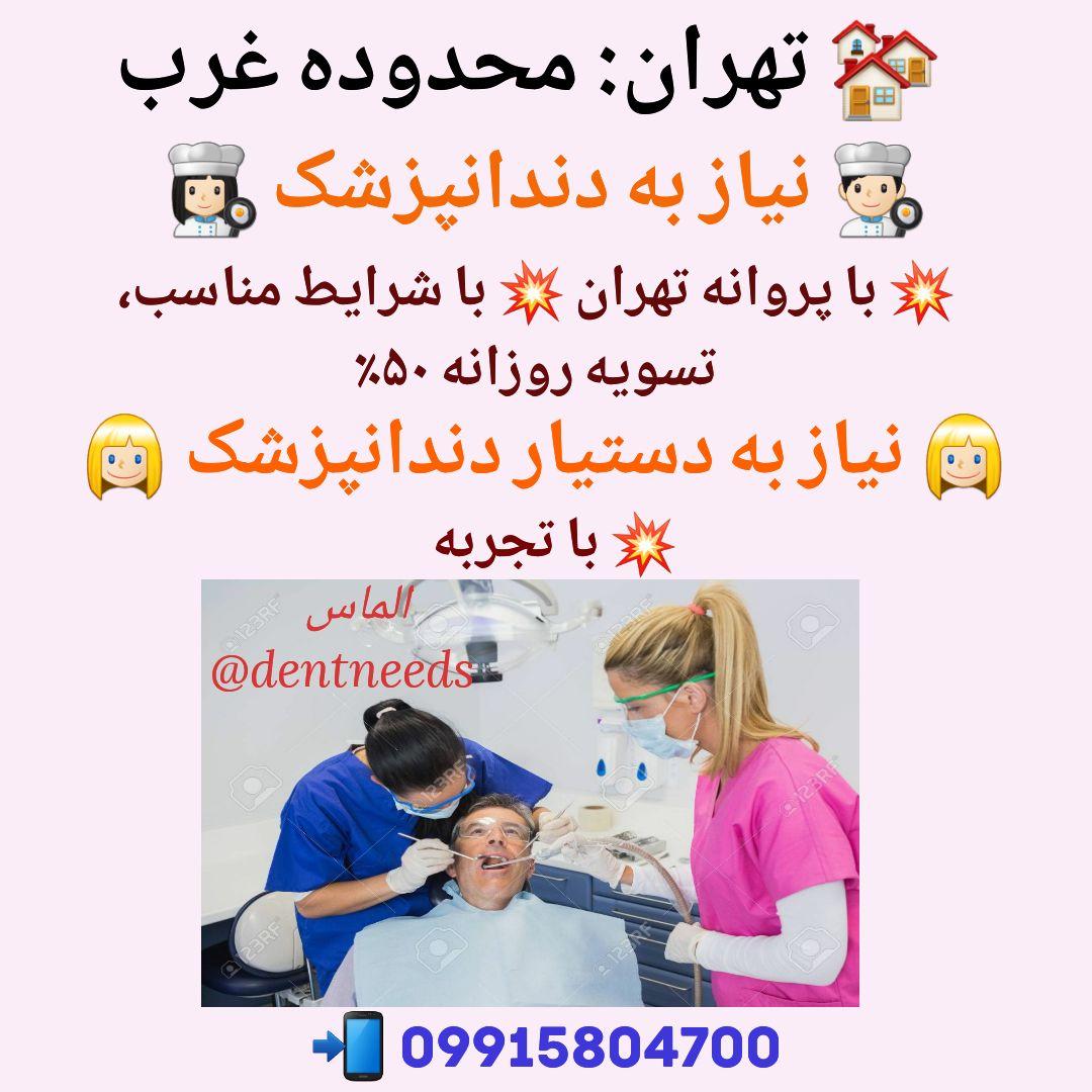 تهران: محدوده غرب، نیاز به دندانپزشک و دستیار دندانپزشک