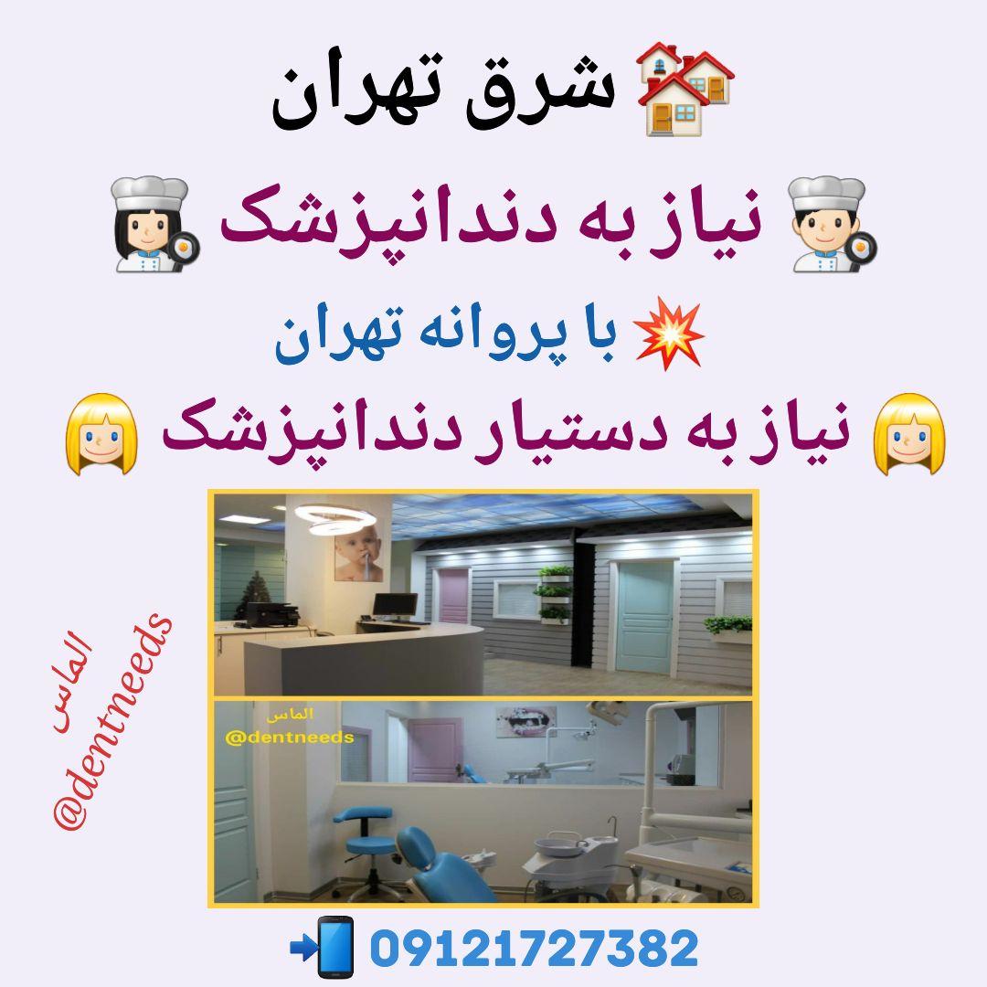 شرق تهران، نیاز به دندانپزشک، دستیار دندانپزشک