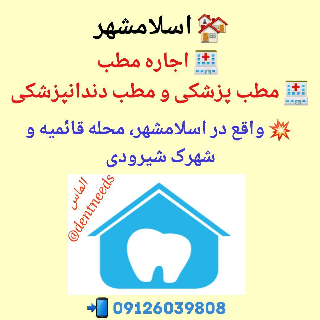 اسلامشهر، اجاره مطب، مطب پزشکی، دندانپزشکیپ