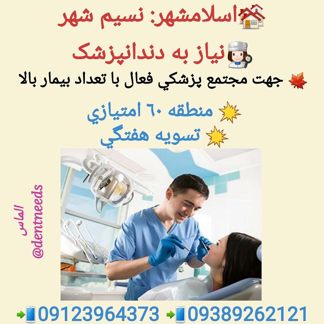 اسلامشهر: نسیم شهر، نیاز به دندانپزشک