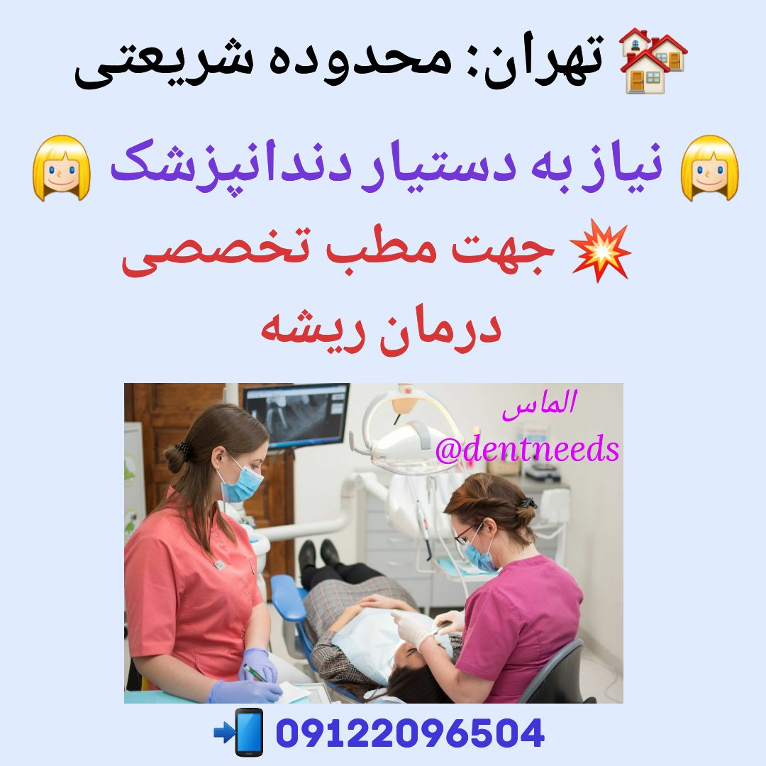 تهران: محدوده شریعتی،نیاز به دستیار دندانپزشک