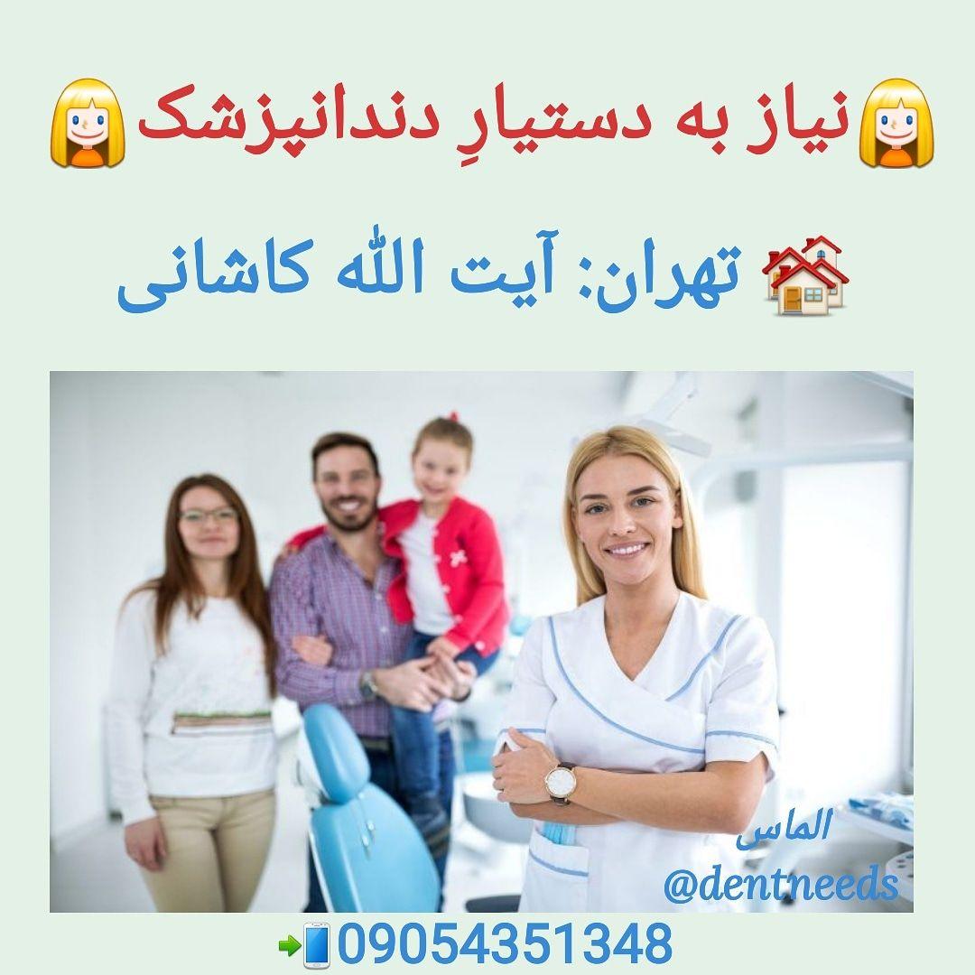 نیاز به دستیار دندانپزشک، تهران آیتالله کاشانی