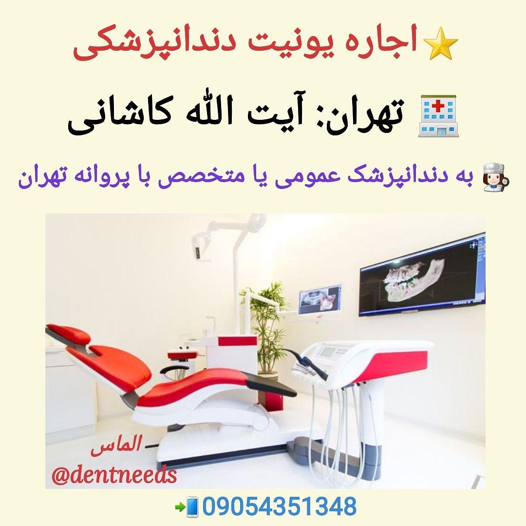 اجاره یونیت دندانپزشکی، تهران: آیت الله کاشانی