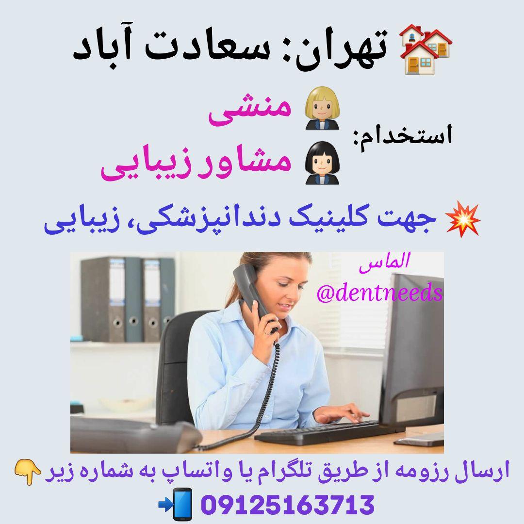 تهران: سعادت آباد، استخدام منشی و مشاور زیبایی