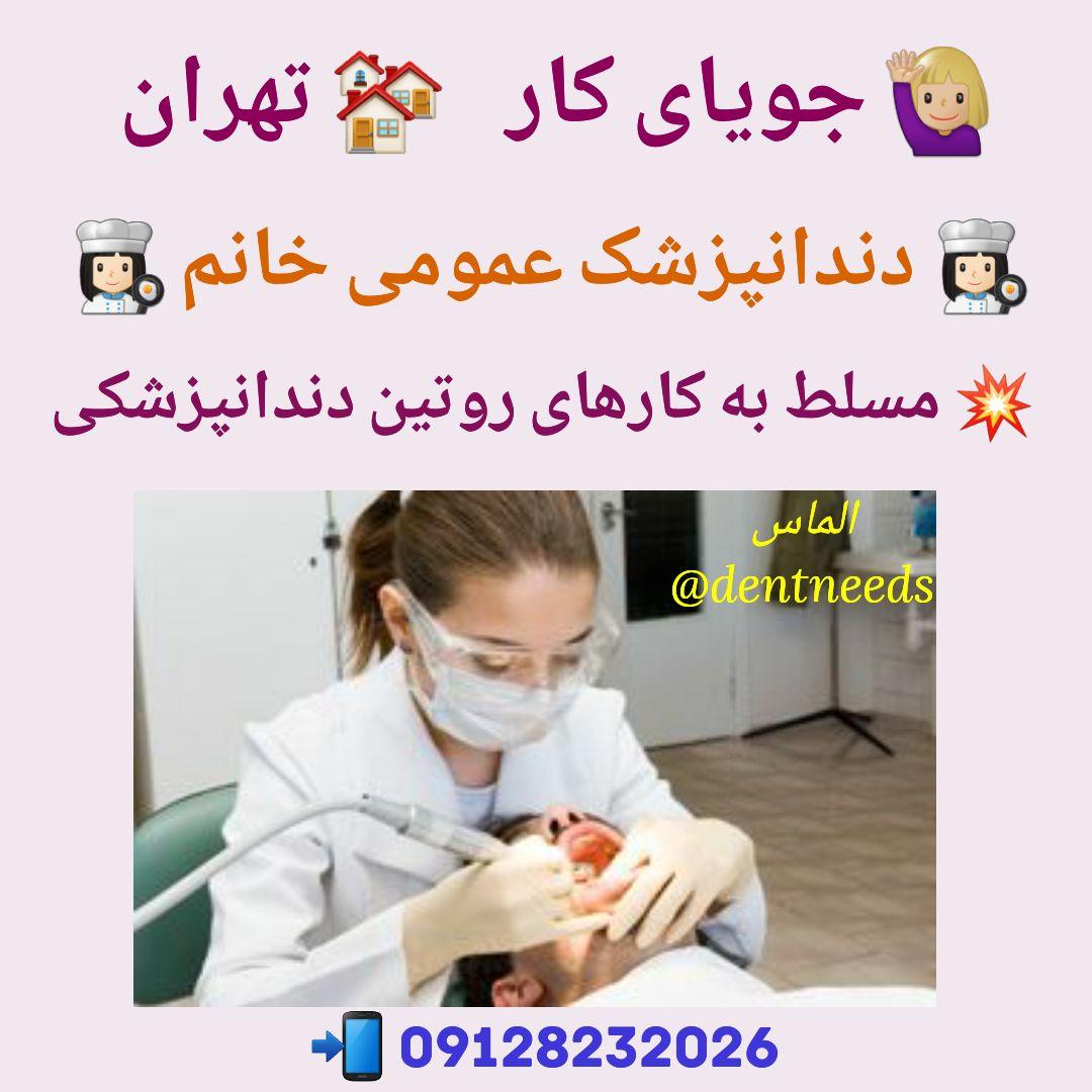جویای کار، تهران، دندانپزشک عمومی خانم