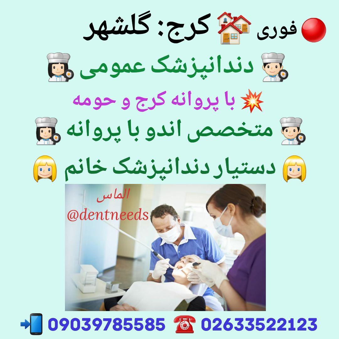 کرج: گلشهر، نیاز به دندانپزشک عمومی، متخصص اندو با پروانه، دستیار دندانپزشک خانم
