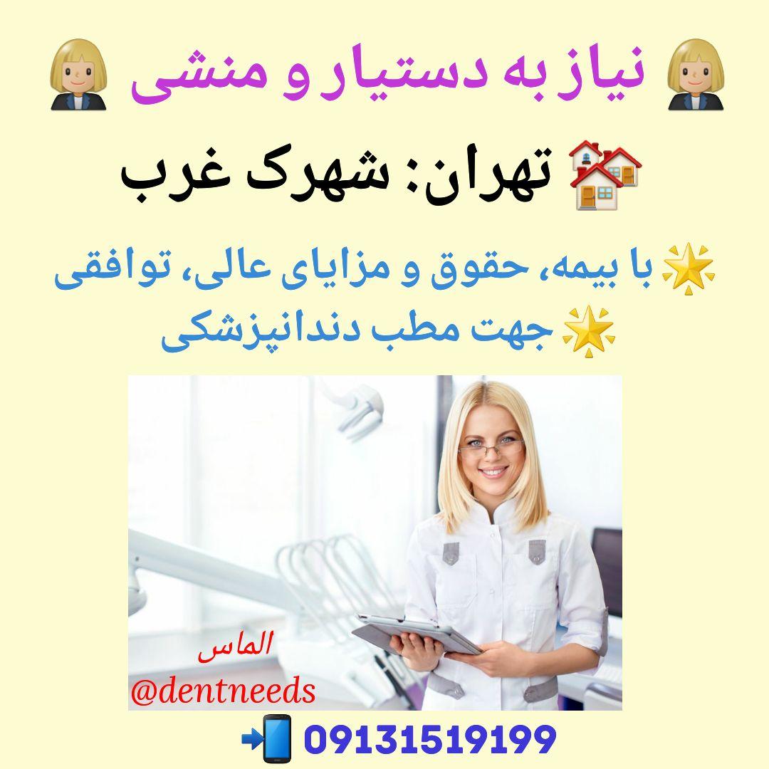 نیاز به دستیار و منشی دندانپزشک ، تهران: شهرک غرب