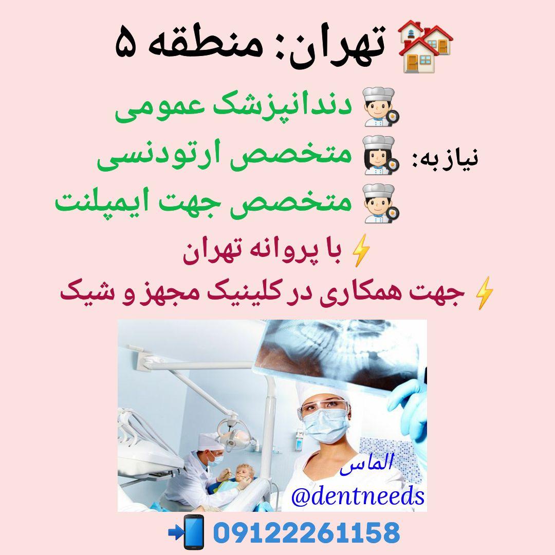 تهران: منطقه ۵ ،نیاز به متخصص ارتودنسی، دندانپزشک عمومی، متخصص جهت ایمپلنت