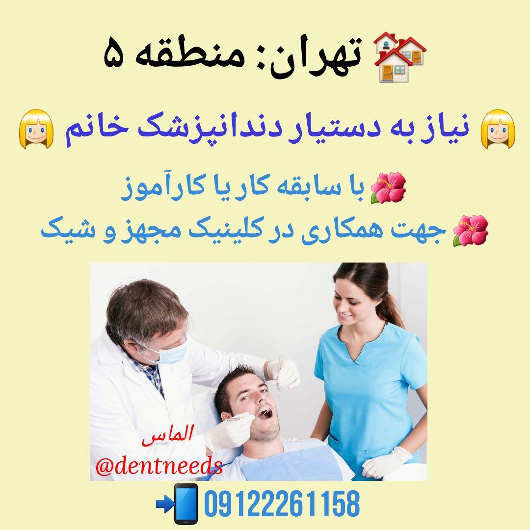 تهران: منطقه ۵ ،نیاز به دستیار دندانپزشک خانم