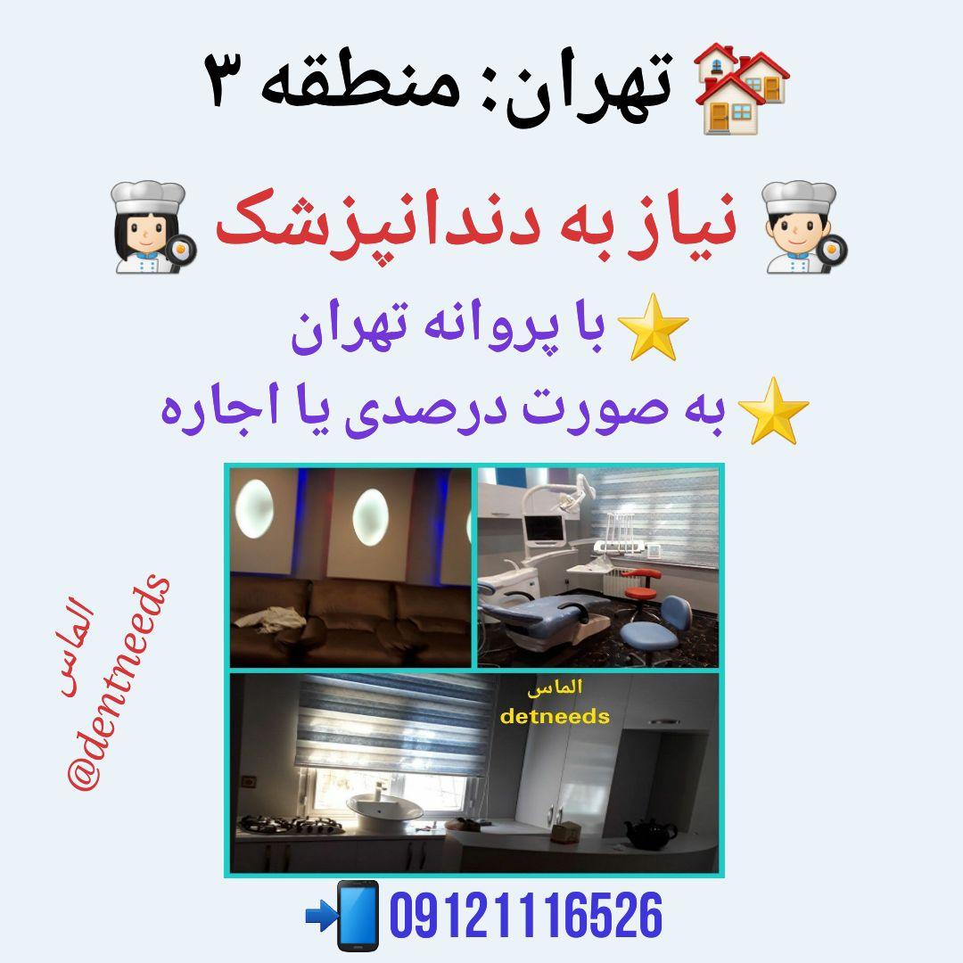 تهران: منطقه ۳، نیاز به دندانپزشک