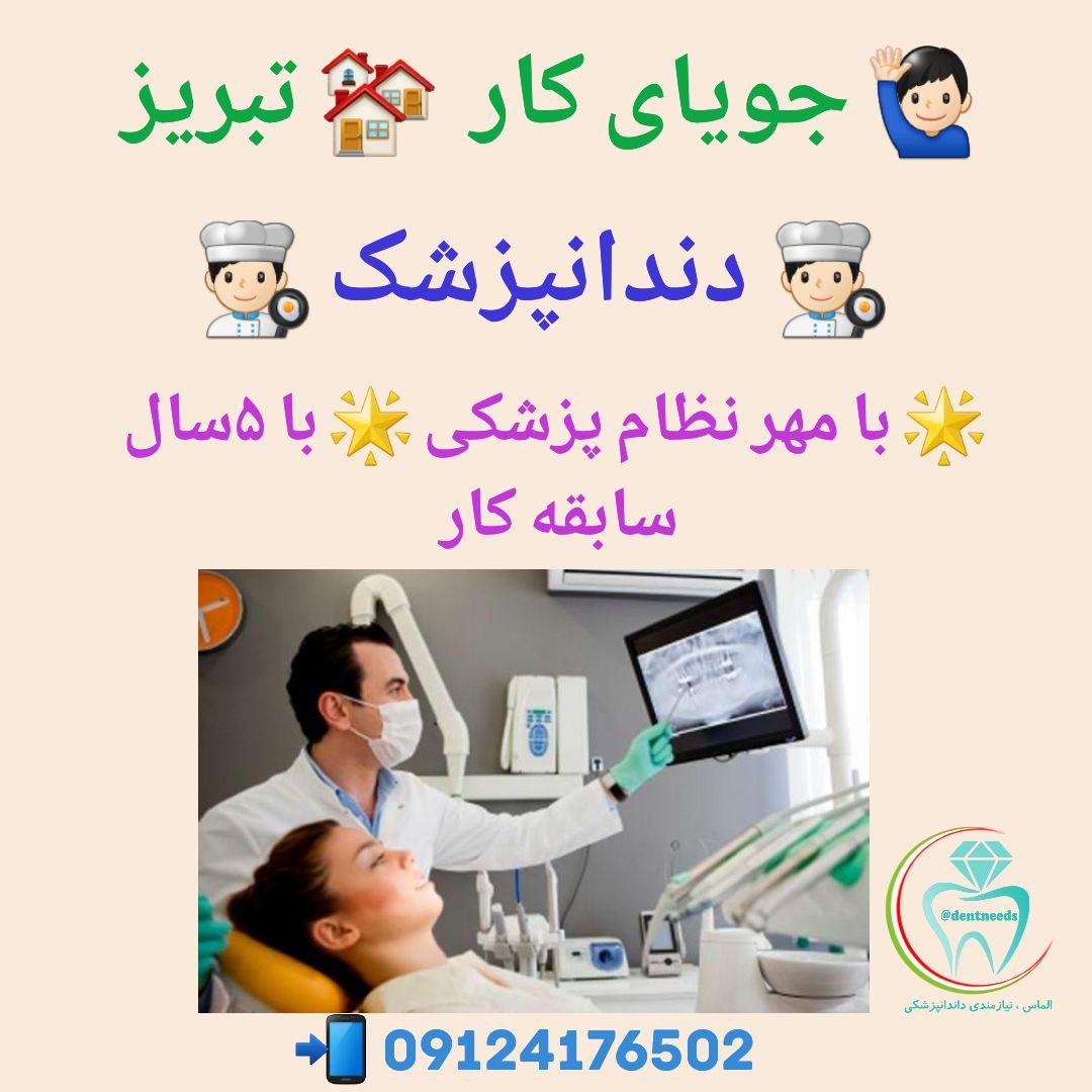 جویای کار، تبریز، دندانپزشک