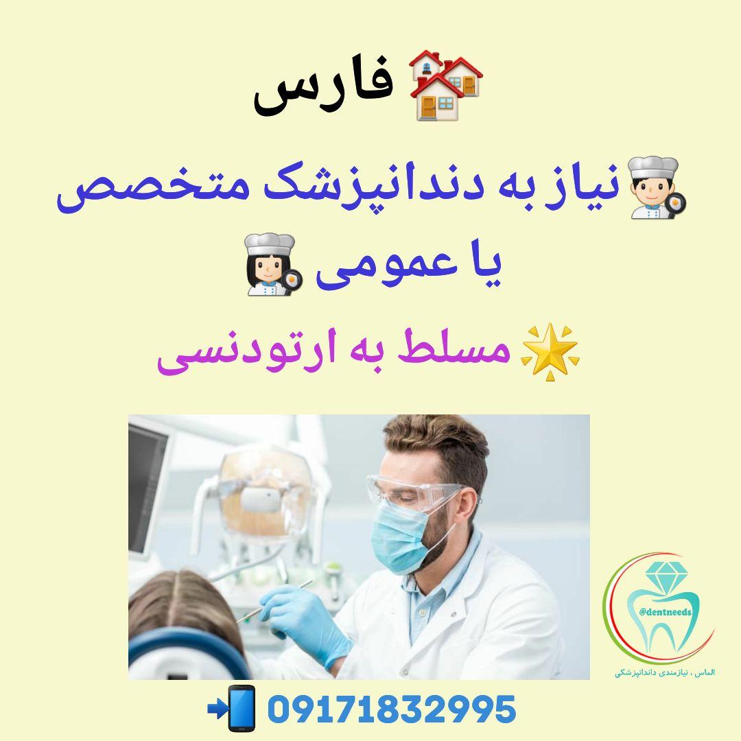 فارس، نیاز به دندانپزشک متخصص یا عمومی