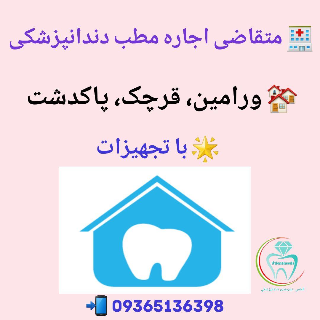 متقاضی اجاره مطب دندانپزشکی