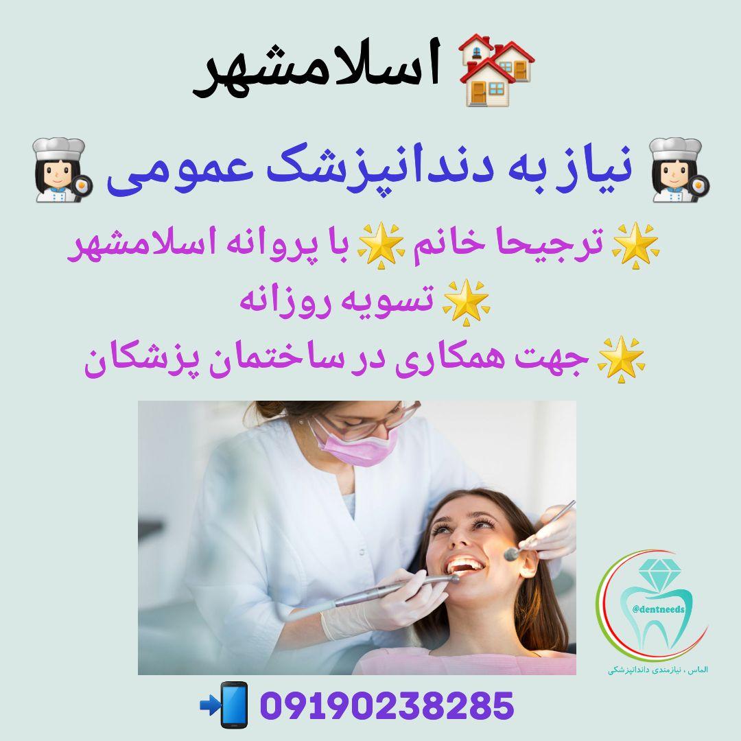 اسلامشهر ، نیاز به دندانپزشک عمومی