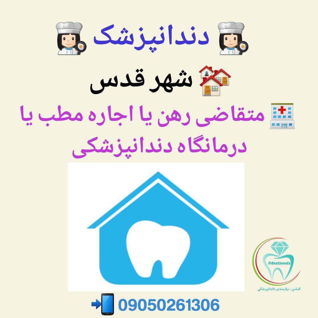 متقاضی رهن یا اجاره مطب یا درمانگاه دندانپزشکی، دندانپزشک،شهر قدس