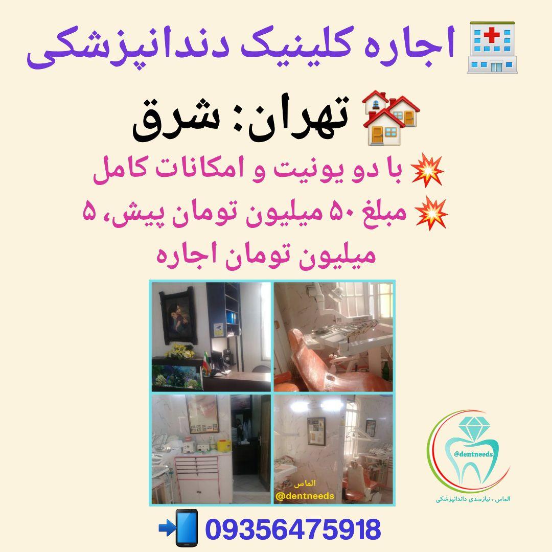 تهران: شرق، اجاره کلینیک دندانپزشکی