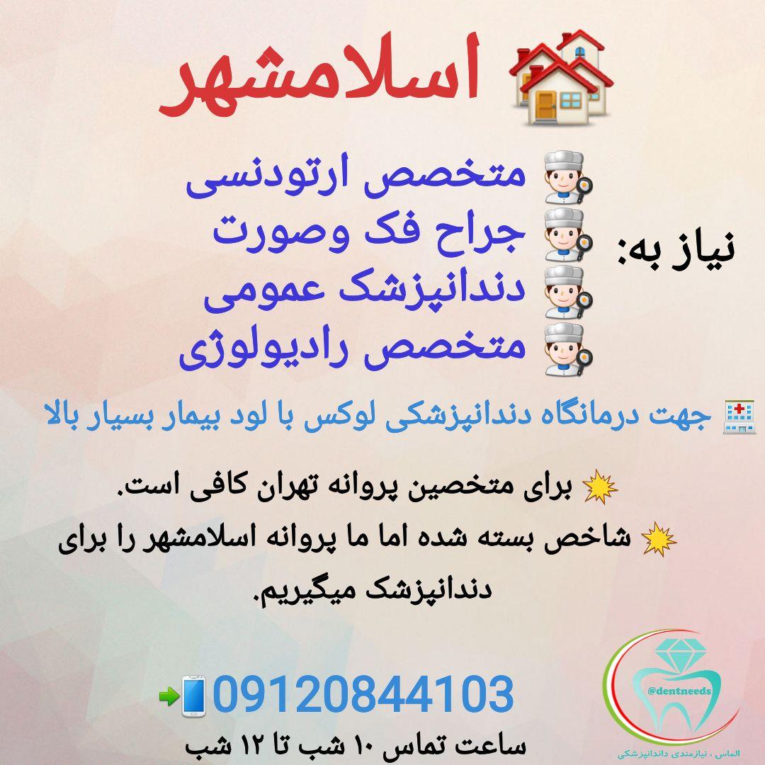 اسلامشهر، نیاز به متخصص ارتودنسی، جراح فک و صورت، دندانپزشک عمومی متخصص رادیولوژی ،