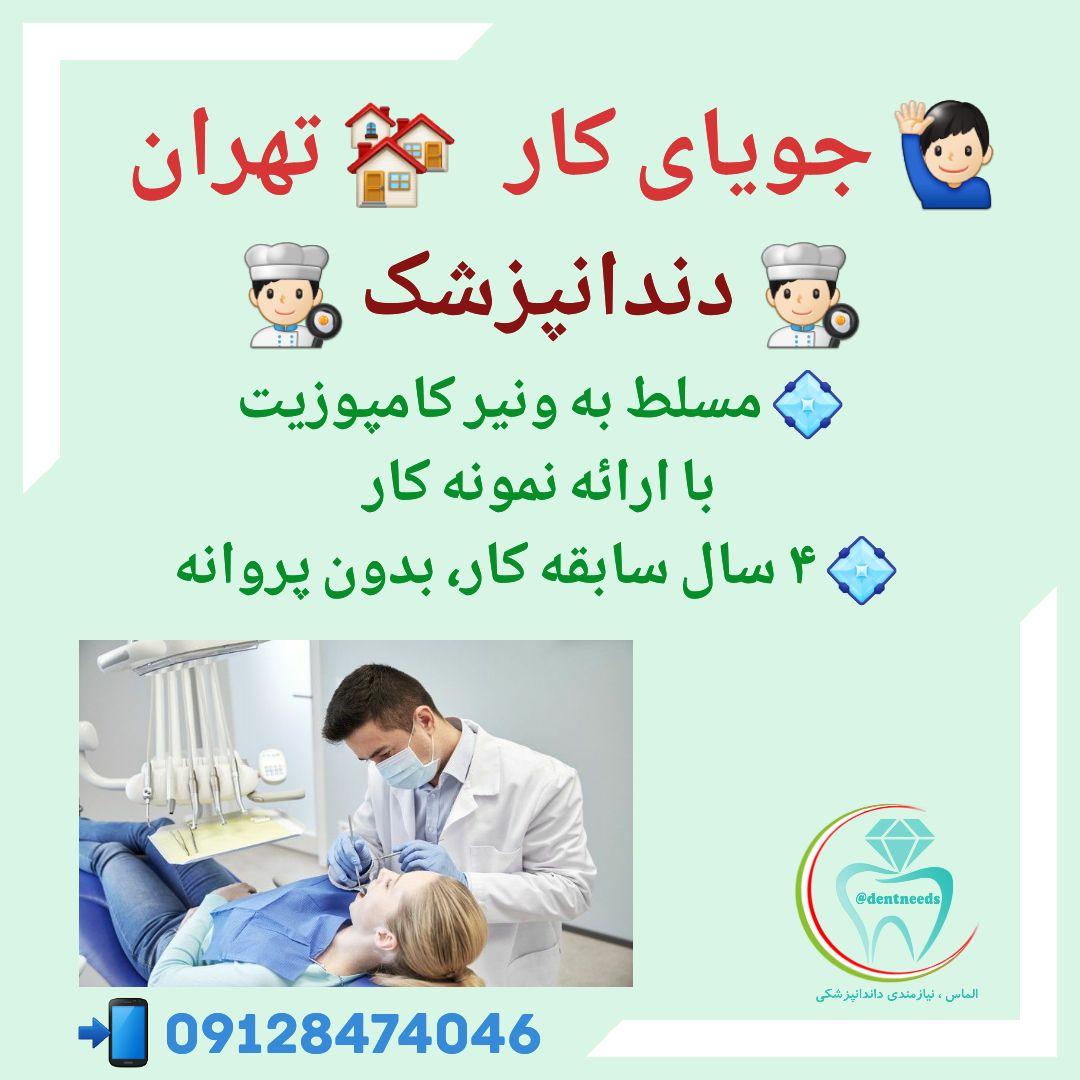 جویای کار، دندانپزشک، تهران