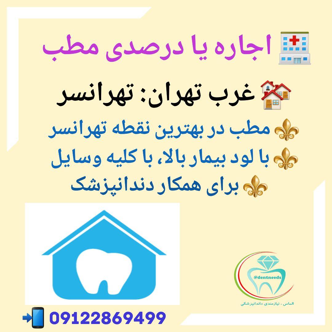 اجاره یا درصدی مطب، غرب تهران: تهرانسر