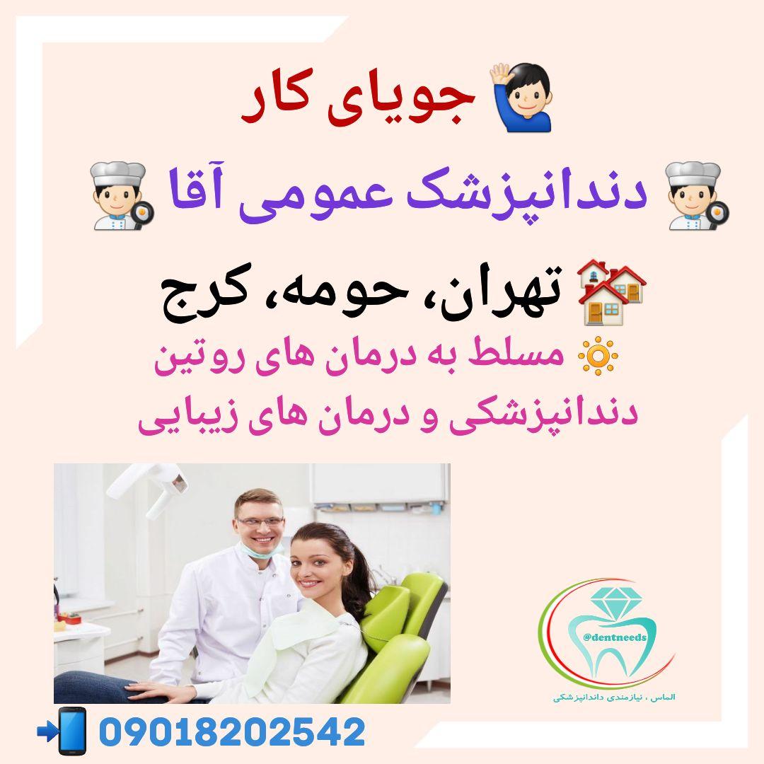 جویای کار، دندانپزشک عمومی آقا، تهران، حومه، کرج
