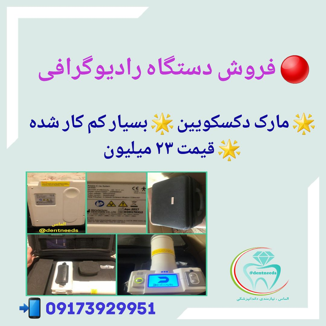 فروش دستگاه رادیوگرافی