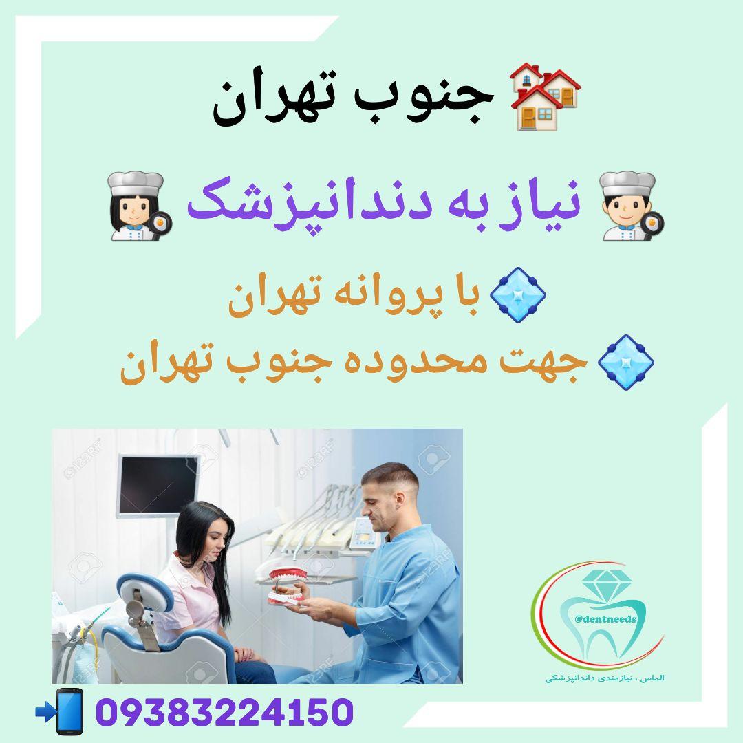 جنوب تهران ، نیاز به دندانپزشک