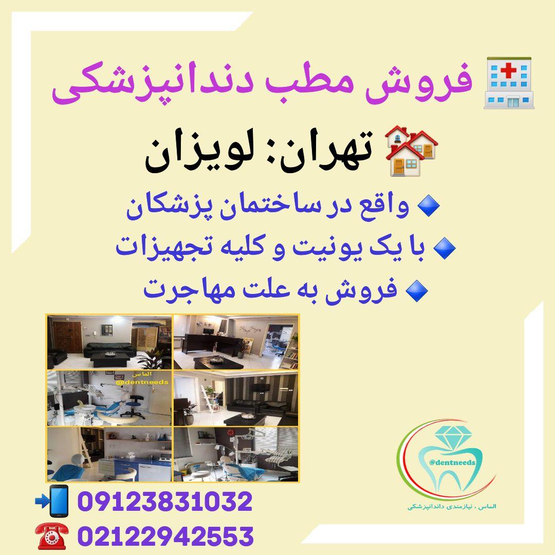فروش مطب دندانپزشکی، تهران: لویزان