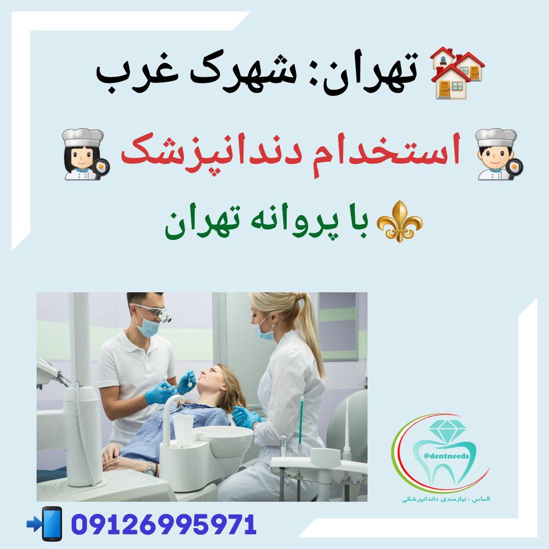 تهران: شهرک غرب، استخدام دندانپزشک