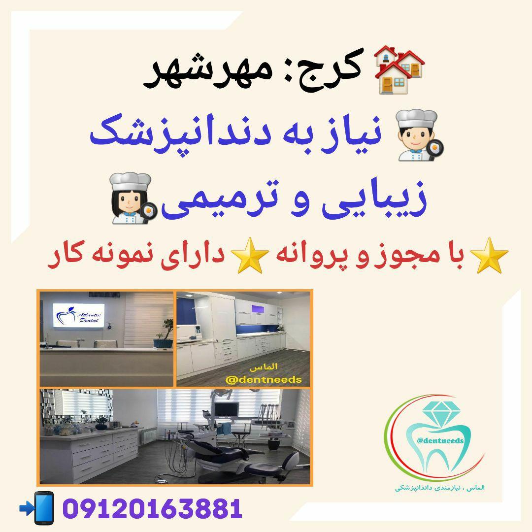 کرج: مهرشهر،نیاز به دندانپزشک زیبایی و ترمیمی