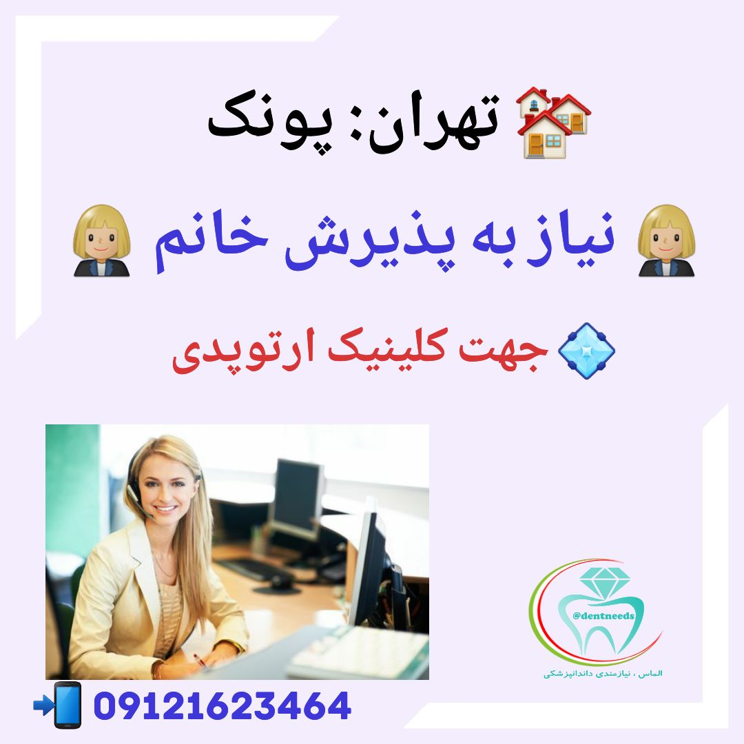 تهران: پونک، نیاز به پذیرش خانم
